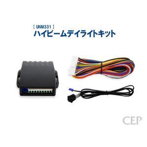 ハイビームデイライトキット Ver2.0|cep