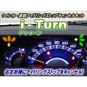 ウインカー連動アイドリングストップキャンセルキット【アイ ターン】 Ver1.0|cep