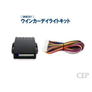 ウインカーデイライトキット Ver1.0|cep