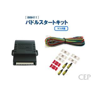 マツダ用パドルスタートキット Ver1.1|cep