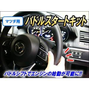 マツダ用パドルスタートキット Ver1.1|cep|02
