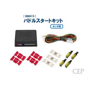 ホンダ用パドルスタートキット Ver3.0|cep