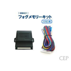 ミツビシ用フォグメモリーキット Ver1.0|cep