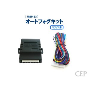 ミツビシ用オートフォグキット Ver1.0|cep