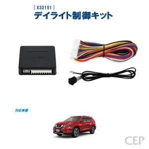 T32系エクストレイル専用 デイライト制御キット Ver2.0|cep