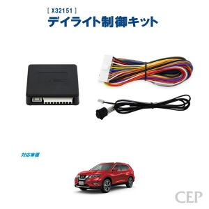 T32系エクストレイル専用 デイライト制御キット Ver1....