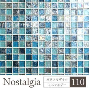 《ノズタルジー 110 シート販売》  人気のガラスモザイク・キチンタイル・モザイクタイル。DIY・...