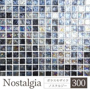ガラスモザイクタイル キッチン浴室DIYに最適 人気のガラスタイル(ノスタルジー 300 ユニット販...