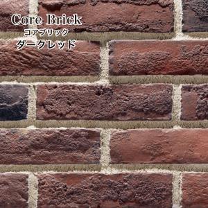 《コアブリック ダークレッド ケース販売》  DIY・リノベーションに最適な壁用レンガタイル。 玄関...