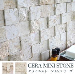 ストーンタイル 天然石の壁材 ストーン内装材 石材 DIY壁材 壁用(ストーンシート LSシリーズ ...