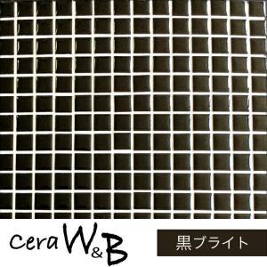 <セラW&B 黒ブライト>  DIY・リノベーションに最適。 玄関・リビング・キッチン・寝室・トイレ...