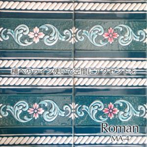 マジョリカタイル インテリア DIYタイル デザインタイル(ロマン MA4 バラ販売)