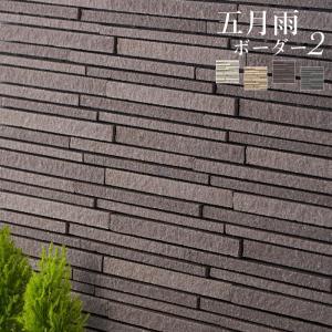 タイル 壁タイル 外壁タイル 屋外タイル オシャレ スタイリッシュなボーダータイル(五月雨ボーダー2...