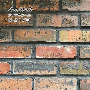 アンティークレンガ レンガ 壁用 ブリック レトロレンガ ブリックタイル ヴィンテーレンガ 壁材(アンテウォールM1703 バラ販売)