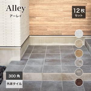 床タイル 300角 外床タイル 滑り止め加工 玄関タイル テラコッタ・セメント風 磁器質タイル 店舗 オフィス DIY(アーレイ 300角 外床 全色 ケース販売)の画像