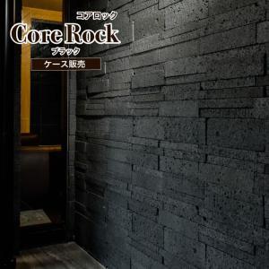 石積み風 セメント系擬石 自然の風合い DIY 高級感 外壁 内壁(コアロック ブラック 全サイズS...
