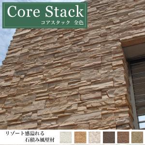 <コアスタック ケース(0.6m2入り)販売>  重厚感溢れる石積み風セメント系擬石。本物の様な高級...