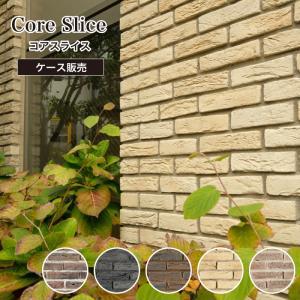 【コアスライス ケース販売】  DIY・リノベーションに最適な壁用レンガタイルのスライスレンガ版。 ...