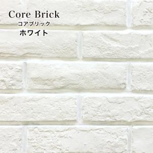 コアブリック ホワイト(00) ケース販売  レンガ 壁用 ...