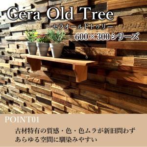ウッド 壁材  古木 ヴィンテージ 木材 壁材で簡単DIY タイル レンガ ブリック (セラオールド...