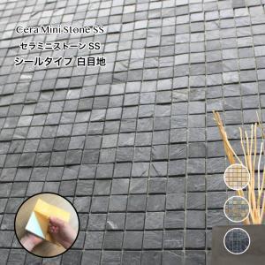 ストーン  シールタイル タイル 石材 ストーン シール 壁タイル DIYタイル モザイクタイルで簡...