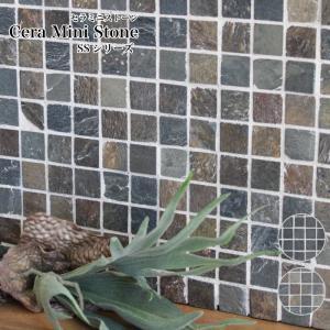 天然石 ストーン タイル 壁材 床材 玄関タイル キッチンタイル モザイクタイル 壁タイルでDIY(セラミニストーン SS 全色 シート販売) ceracore