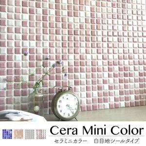 モザイクタイル キッチンタイル シールタイプ キッチンタイル 壁タイル 浴室タイルで簡単DIY(シール セラミニカラー 全色 白目地 シート販売)