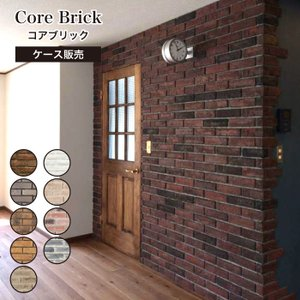 《コアブリック ケース販売》  DIY・リノベーションに最適な壁用レンガタイル。 玄関・リビング・キ...