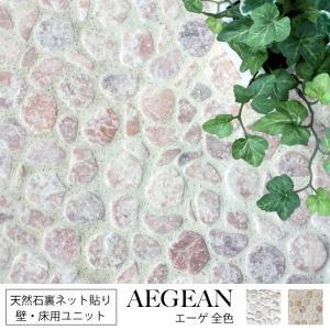 天然石  ストーン 石材 壁用 床用でオシャレにDIY(エーゲ 全色 シート販売) ceracore