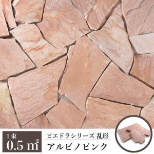 乱形 石材 天然石 乱形石 玄関 アプローチ ピンク(ピエドラシリーズ 乱形 アルビノピンク 1束=0.5平米販売) ceracore