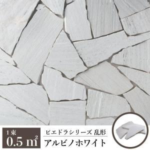 乱形 石材 天然石 乱形石 玄関 アプローチ ホワイト 白(ピエドラシリーズ アルビノホワイト 1束=0.5平米販売) ceracore