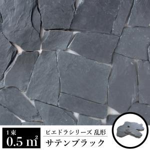 乱形 石材 天然石 乱形石 玄関 アプローチ ブラック 黒(ピエドラシリーズ サテンブラック 1束=0.5平米販売) ceracore