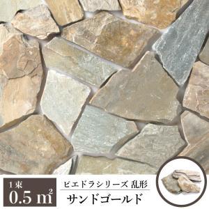 乱形 石材 天然石 乱形石 玄関 アプローチ グリーン イエロー(ピエドラシリーズ サンドゴールド 1束=0.5平米販売) ceracore