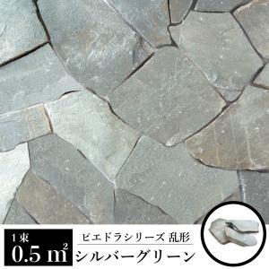 乱形 石材 天然石 乱形石 玄関 アプローチ グリーン グレー(ピエドラシリーズ シルバーグリーン 1束=0.5平米販売) ceracore