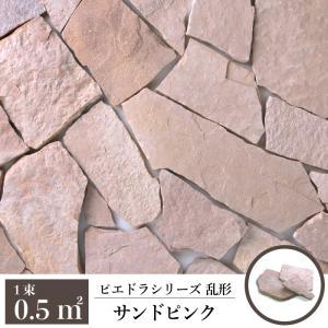乱形 石材 天然石 乱形石 玄関 アプローチ ピンク(ピエドラシリーズ サンドピンク 1束=0.5平米販売) ceracore