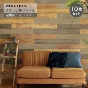 壁パネル ウォールパネル ウッドパネル DIY 壁紙(ウッドパネル -足場板-エイジング10枚組 約...