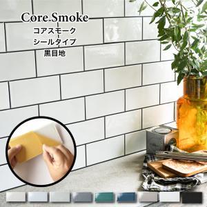 サブウェイタイル シールタイル キッチンタイル DIYタイル 壁タイル 浴室タイルで簡単DIY(シール コアスモーク 全色 黒目地 シート販売)|ceracore
