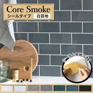 タイル サブウェイタイル シールタイル キッチンタイル DIYタイル 壁タイル 浴室タイルで簡単DIY(シール コアスモーク 全色 白目地 シート販売)