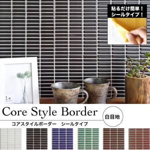 タイル キッチンタイル シールタイプ ボーダータイル 壁タイル 浴室タイルで簡単DIY(シール コアスタイルボーダー 白目地 全色 シート販売)|ceracore