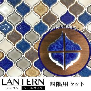 タイル  ランタンタイルでDIYキッチンタイル モザイクタイルでオシャレに飾ろう(シール ランタン 四角 シール 全色 バラ販売)|ceracore