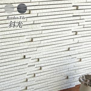 タイル 壁タイル 外壁タイル 屋外タイル オシャレ スタイリッシュなボーダータイル(斜光 全色 シー...