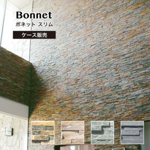 スリムボーダーがスタイリッシュな天然石壁材(ボネット スリム 全色 ケース(0.5m2分)販売)|ceracore