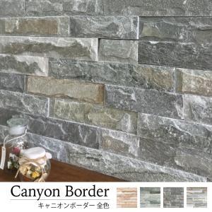 天然石 壁用  壁用 石材 天然石 割肌 ストーンでDIY(キャニオンボーダー 全色 ケース販売)|ceracore
