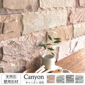 天然石 壁用  壁用 石材 天然石 割肌 ストーンでDIY(キャニオン 全色 ケース販売)|ceracore