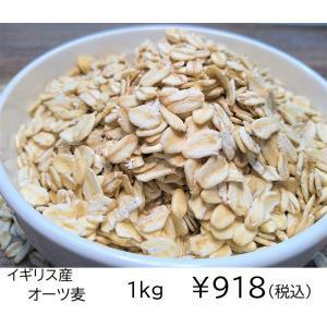 オーツ麦 1kg cereales