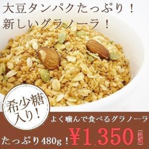 ダイエットに、希少糖入りよく噛んで食べるグラノーラ 480g|cereales