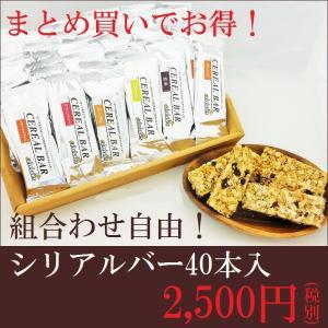 シリアルバー/グラノーラバー(40本/1セット)|cereales