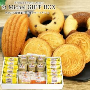 [St Michel]サンミッシェル 焼菓子ギフトセット(5種類24個入り)[常温]【1〜2営業日以...