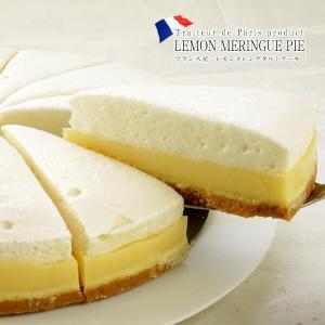 フランス産 レモンメレンゲタルトケーキ1ホール(12カット)[冷凍][賞味期限:お届け後1か月以上]...