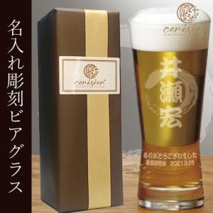 名入れ グラス プレゼント 記念 ビアグラス 男性 女性 お祝い 父の日